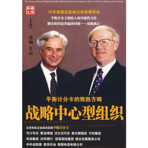 Strategy-Focused Organization A15 shop(Chinese Edition): MEI ) LUO BO TE KA PU LAN (Robert S. ...