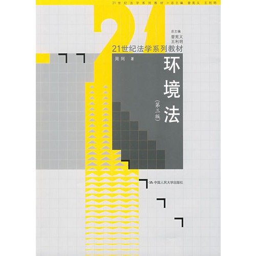 Environmental Law ( Third Edition ) ( 21st Century Law textbook series ) zyhw(Chinese Edition): ...