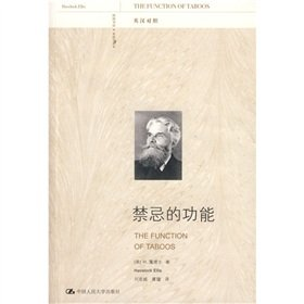 9787300100050: taboo functions (English-Chinese)