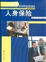 9787300103037: Life insurance(Chinese Edition)