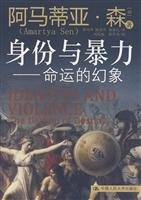 Identity and Violence: the illusion of destiny(Chinese: YIN ) A