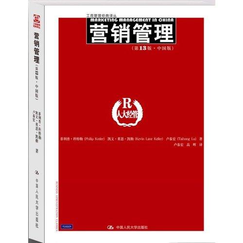 Marketing Management (13th Edition) (Chinese version): FEI LI PU
