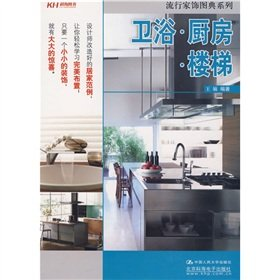9787300104904: Series of popular furniture books about: bathroom Kitchen stairs(Chinese Edition)
