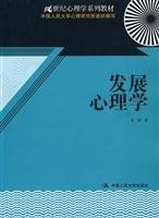 Developmental Psychology . Renmin University of China Press. Lei Li(Chinese Edition): LEI LI ZHU