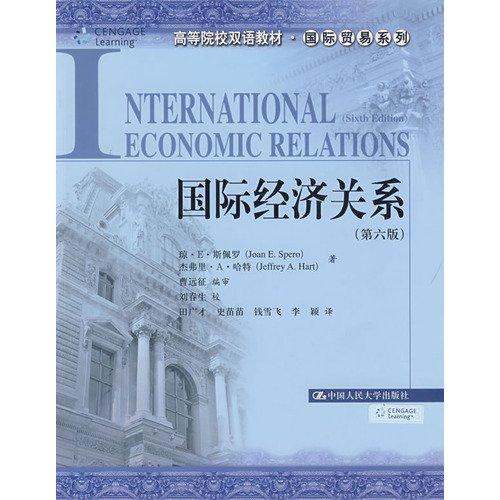 universities bilingual materials in international trade series: QIONG E. SI
