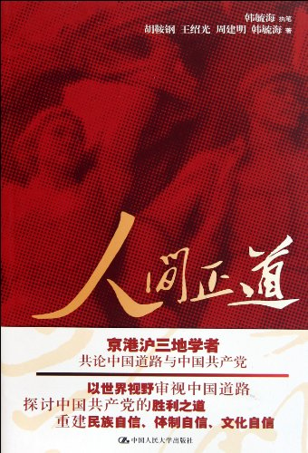9787300107813: Mans World (Chinese Edition)