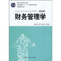 9787300109022: General Higher Education Eleventh Five-Year national planning materials Renmin University of China, Ministry of Education recommended accounting textbooks Textbook Series: Financial Management (5th edition)