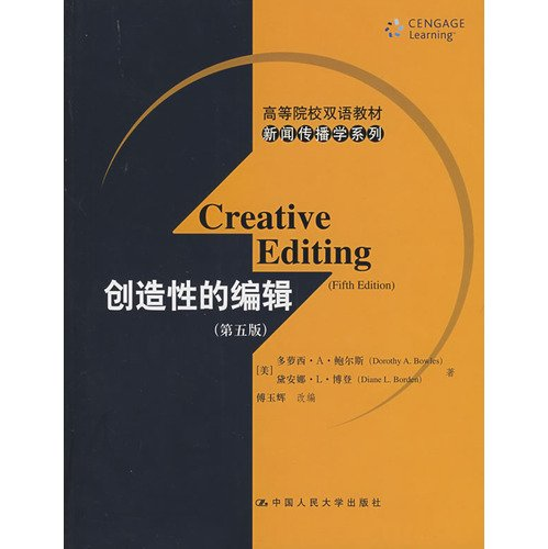 bilingual materials Journalism Colleges Series: Creative Editing (5th Edition) (English)(Chinese ...
