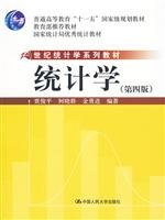 9787300112664: Ministry of Education, National Bureau of excellent teaching materials recommended by teaching statistical system of the 21st century textbook: Statistics (4th edition)