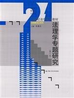 9787300113777: 21 century textbooks of Law Graduate Law Book Series: Topics of Jurisprudence (2nd edition)