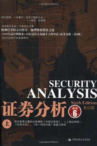 Security Analysis (Six Edition) (Chinese Edition): L.Dodd, Benjamin Graham^David