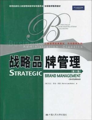 9787300115801: Strategic Brand Management