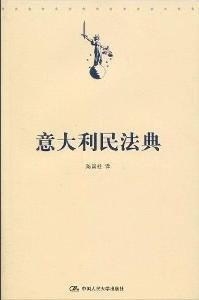 9787300116372: Italian Civil Code (Paperback)