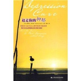 drive away your depression(Chinese Edition): MEI)YI LA DI YAN KE YI