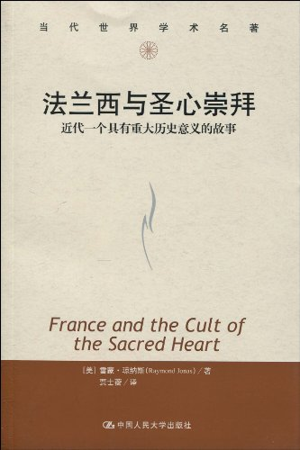 contemporary world famous French academic and worship the Sacred Heart: A modern tale of great ...