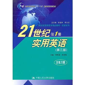 21st Century Practical English ( Third Edition ) Volume 1(Chinese Edition): BU XIANG