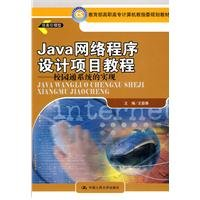 9787300120591: Java network programming project tutorial - campus through the implementation of the system (Ministry of Education. Vocational Education refers to the computer committee planning materials)(Chinese Edition)