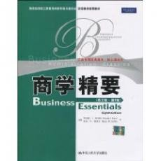 9787300121765: Business Essentials (Eighth Edition)