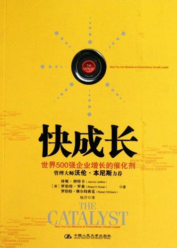 Grow, Grow, Grow (Chinese Edition): li te ka