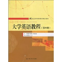 9787300123035: 21 century and continuing education of higher quality materials: University English Course (Book 4)
