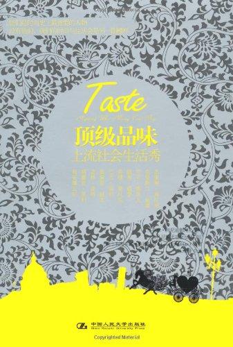 New Genuine ] Top Taste : high society life show Liddy Xiya Baldwin Ricky 978.730.118(Chinese ...