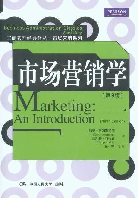 Marketing (9th Edition): JIA LI ?A