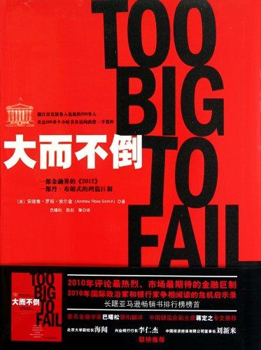 big to fail(Chinese Edition): MEI)SUO ER JIN BA SHU SONG CHEN JIAN DENG YI