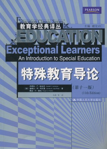 Promotions [] Introduction to Special Education (11th Edition )(Chinese Edition): DAN NI ER P HA LA...