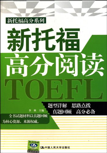 9787300128573: High mark in TOEFL reading (Chinese Edition)