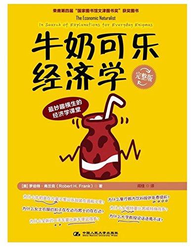 9787300129082: milk cola Economics(Chinese Edition)