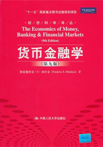 9787300129266: The Economics of Money, Banking, and Financial Markets (The 9th Edition) (Chinese Edition)