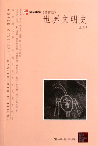 9787300132594: World Civilizations: Sources, Images and Interpretations, Volume 1-Fourth Edition (Chinese Edition)