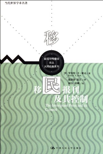 Newspapers and control immigration(Chinese Edition): MEI ) LUO