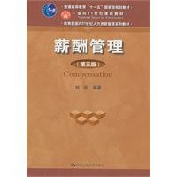 New Genuine Compensation Management ( Third Edition ) ( Ministry of Education for the 21st Century ...