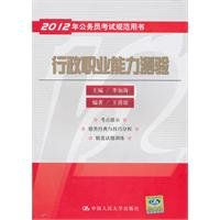 9787300134529: Executive career Aptitude Test (standard with the 2012 civil service exam books)(Chinese Edition)