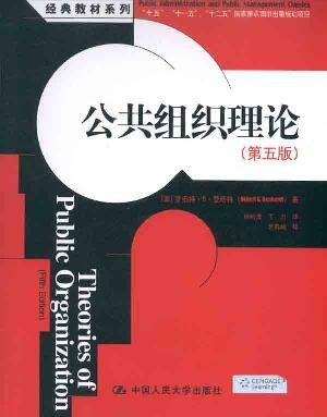 public organization theory ( 5th Edition)(Chinese Edition): MEI )DENG HA