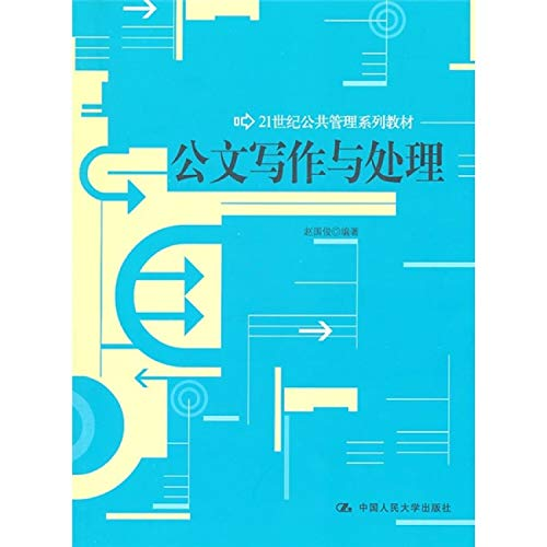 Document writing and processing zyhw(Chinese Edition): ZHAO GUO JUN