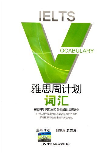 9787300137568: Vocabulary - Weekly Study Plan for IELTs - with a CD (Chinese Edition)