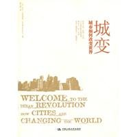 City becomes: how cities are changing the: JIE BU BU