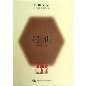 9787300145785: The Chinese library: logic(Chinese Edition)