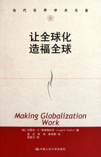 Make globalization work for the world(Chinese Edition): MEI ) SI DI GE LI CI