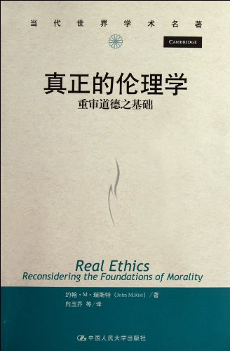 9787300147918: True Ethics - A Review of Moral Foundation (Chinese Edition)