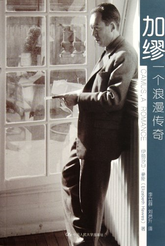Camus.A Romance Legend (Chinese Edition)