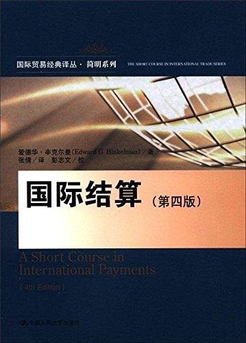 New Genuine ] International Trade Classic Renditions condensed Series: International Settlement ( ...