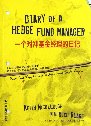 9787300154336: Diary of A Hedge Fund Manager (Chinese Edition)