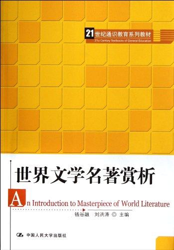 World Literature Appreciation(Chinese Edition): QIAN GU RONG. LIU HONG TAO BIAN