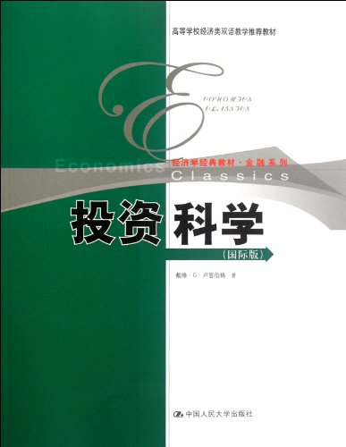 9787300154800: Economics Classics(International Edition) (Chinese Edition)
