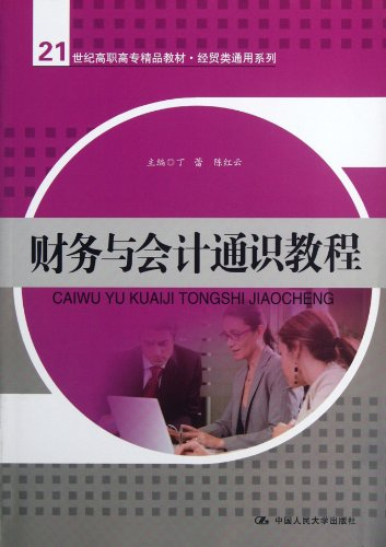 Finance and Accounting Liberal tutorial(Chinese Edition): DING LEI DENG BIAN