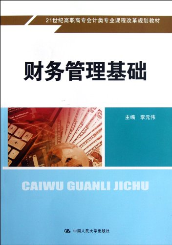 The genuine book higher vocational accounting class professional curriculum reform planning in the ...