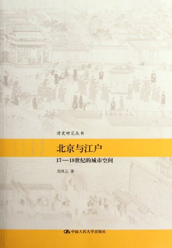 9787300155616: Beijing and Edo - Urban Space in 17th and 18th Centuries (Chinese Edition)